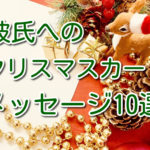 クリスマスカードをプレゼントする彼氏へのメッセージ【10選】