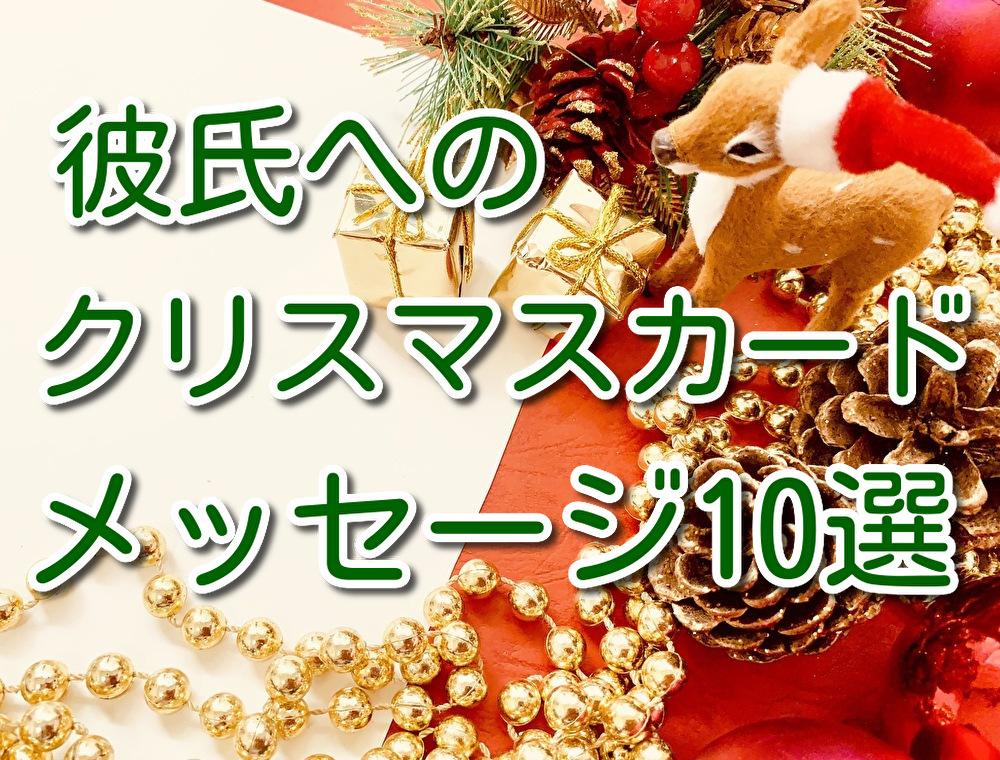 クリスマスカードをプレゼントする彼氏へのメッセージ【10選