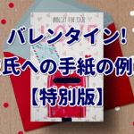 バレンタインデーに彼氏へ手紙! 例文と内容を大公開【特別版】