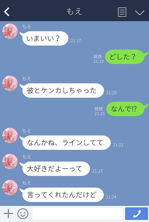 恋愛相談ライン②スタンプ