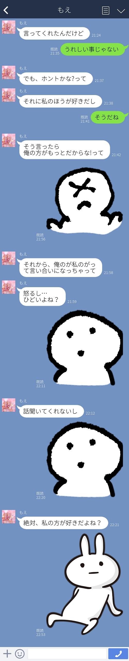 恋愛相談②スタンプ続き