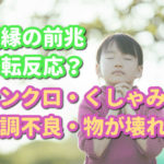 【復縁前兆】シンクロ・くしゃみ・体調不良・物が壊れるは好転反応?